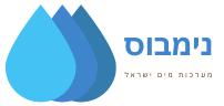 נימבוס מערכות מים ישראל